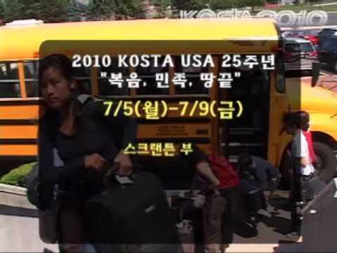 KOSTA/USA 2010 홍보동영상