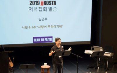 [KOSTA 2019 D0] JJ 조장 수양회 주제말씀